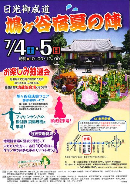鳩ヶ谷宿 夏の陣 ちらし表