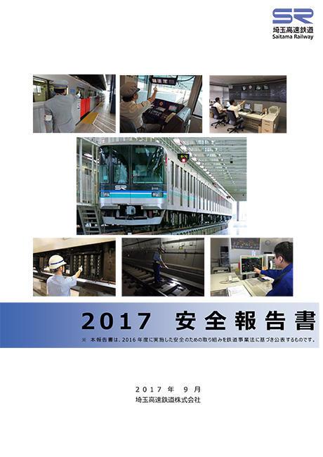 2017 安全報告書