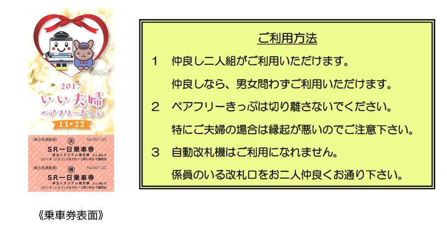 2017iifuufu-pair-ticket.jpg
