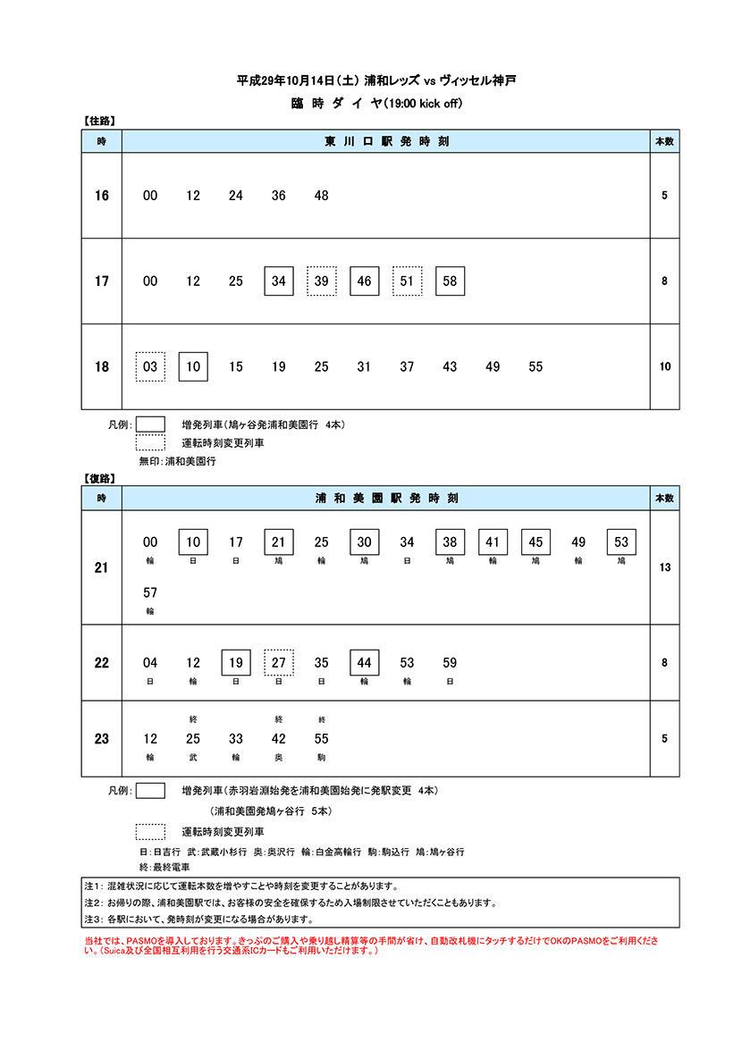 10月14日(土)臨時ダイヤ.jpg