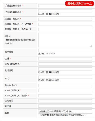 生活情報 無料登録申し込みフォーム(サンプル)