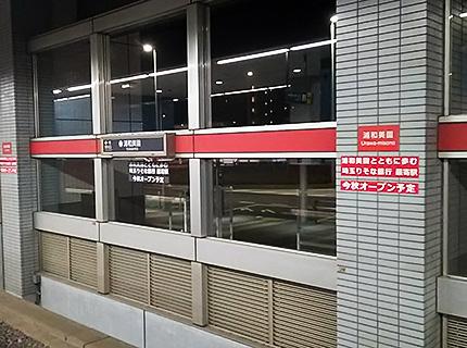浦和美園駅 副駅名