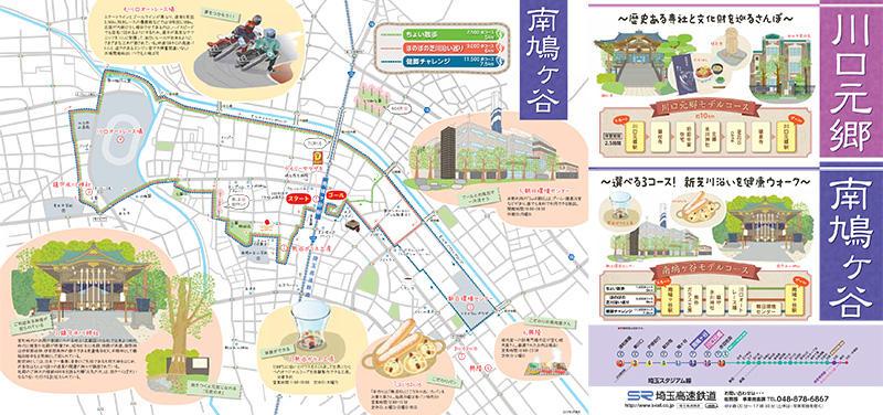 川口元郷・南鳩ヶ谷おさんぽマップ