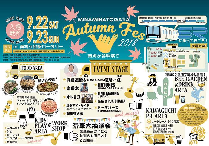 南鳩ヶ谷オータムフェス2018
