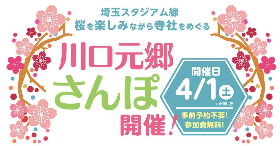 川口元郷さんぽ 4/1開催!