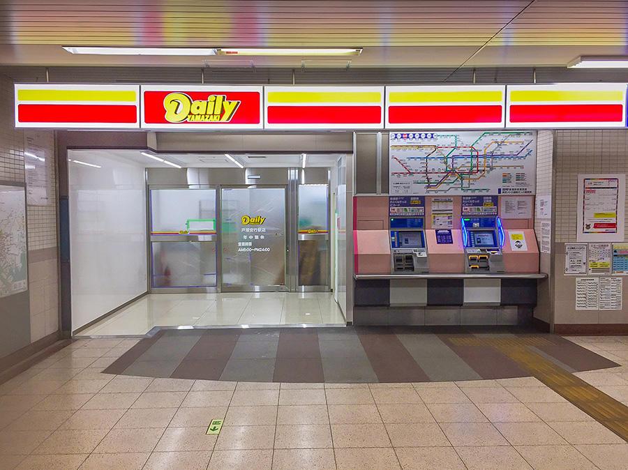 DY戸塚安行店