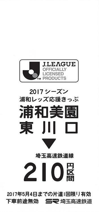 レッズきっぷ2017裏