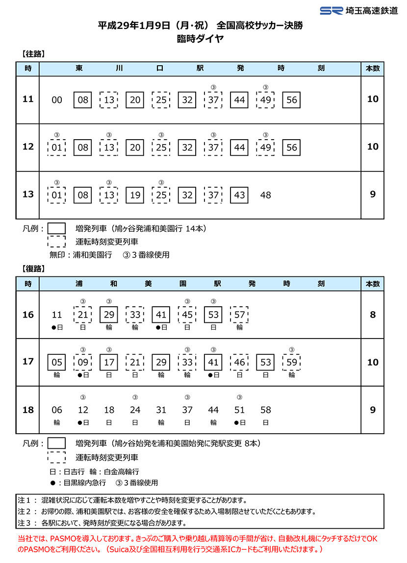 rinji-20170109.jpg