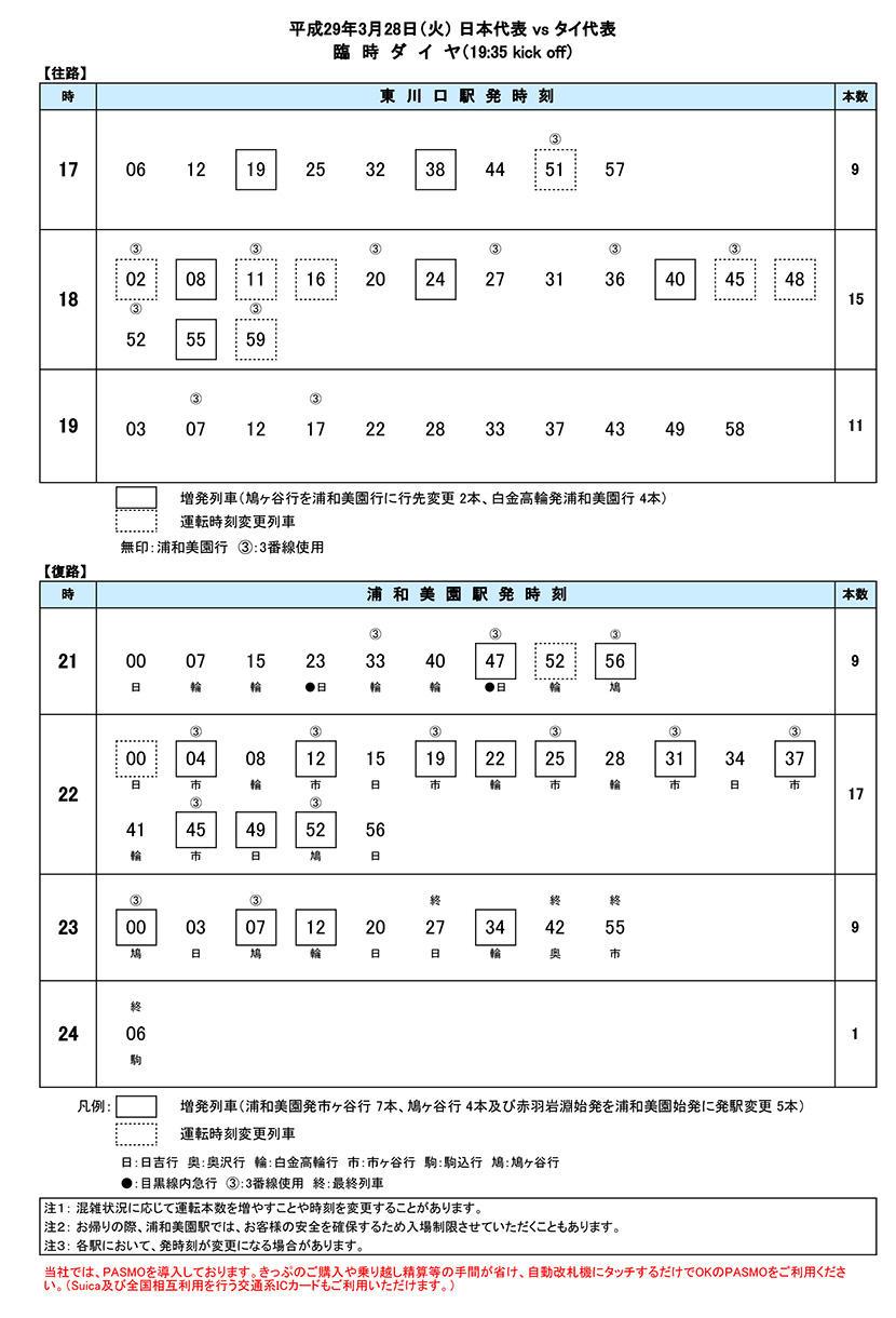 3月28日(火)臨時ダイヤ