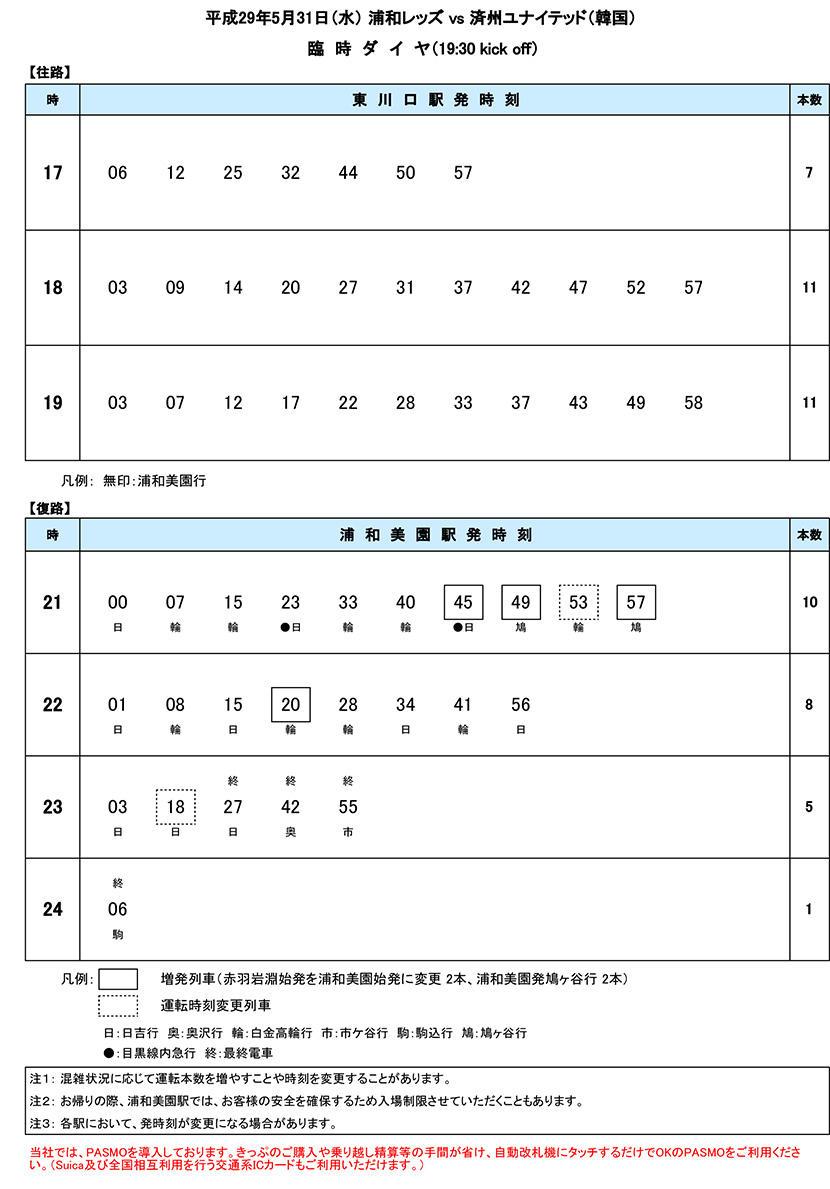 5月31日(水)臨時ダイヤ