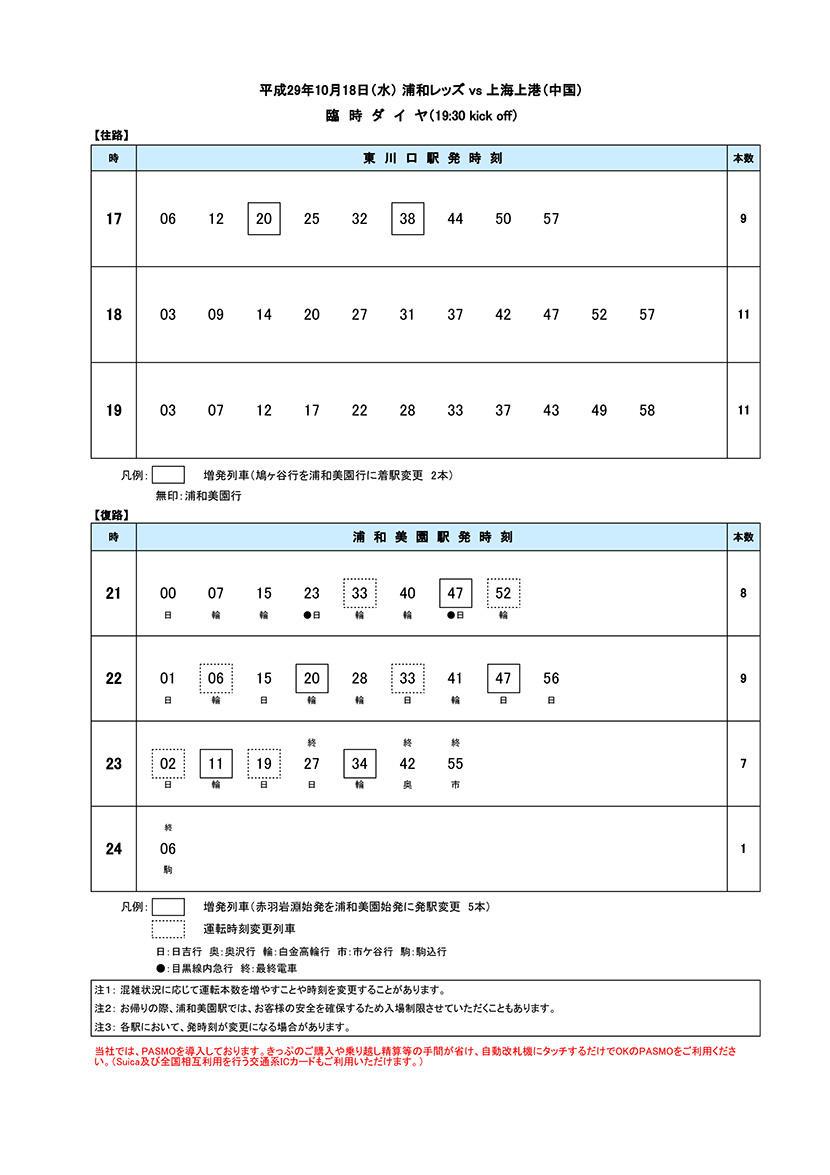 10月18日(水)臨時ダイヤ.jpg