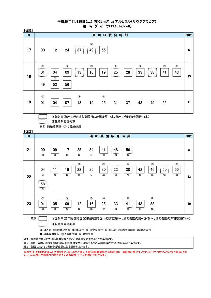 11月25日(土)臨時ダイヤ