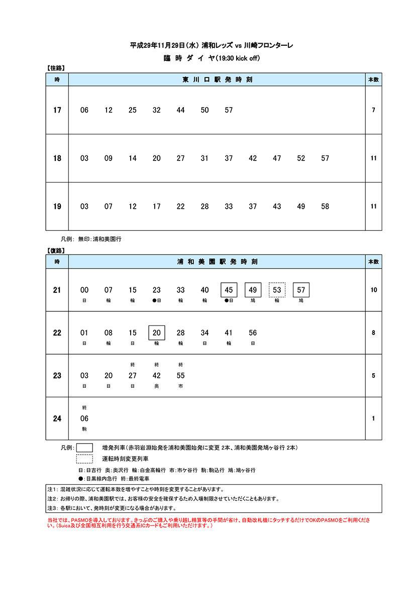 11月29日(水)臨時ダイヤ