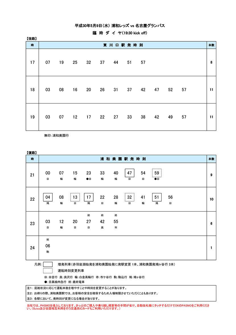 5月9日(水)臨時ダイヤ