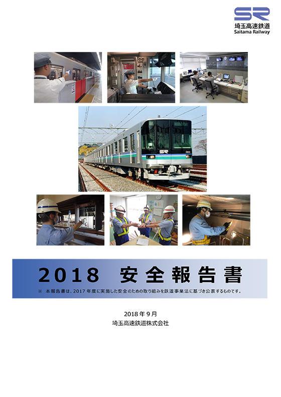 2018安全報告書