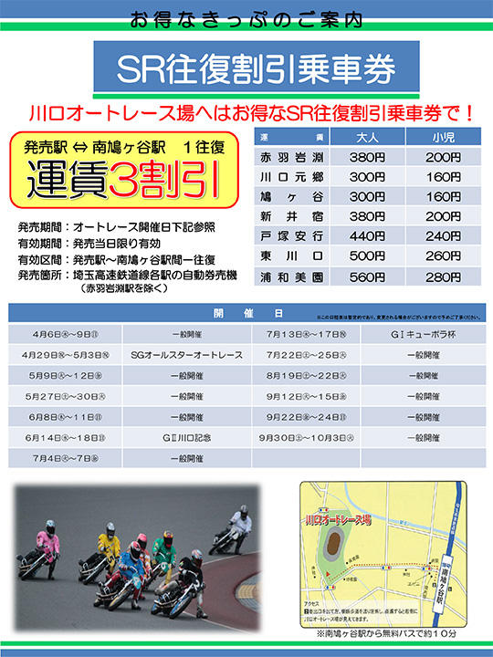 201704SR一日往復割引乗車券(オート)