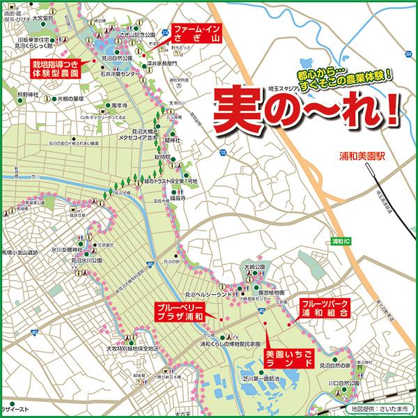 「実の~れ」マップ