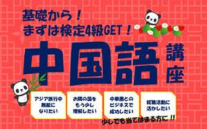 まずは検定4級! 基礎からの中国語講座