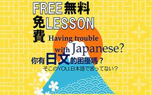そこのYOU,日本語で困ってない?<br>Having trouble with Japanese?<br>你有日文的困擾嗎?