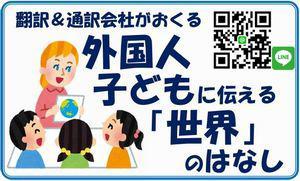 通訳&翻訳会社がおくる 外国人から子どもに伝える「世界」のはなし
