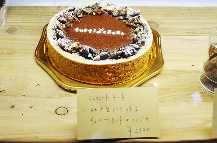 tutti-cacao-チョコレートタルト.jpg
