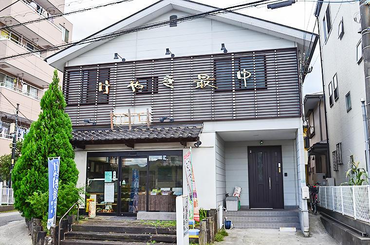 けやき最中渡邊屋(外観)