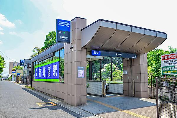 新井宿駅スタート