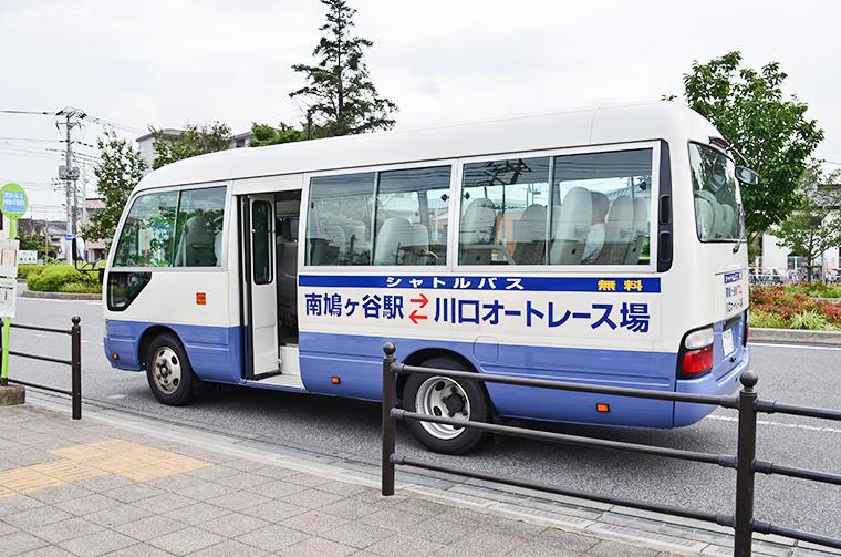 オートレース無料シャトルバス