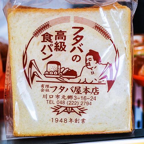 フタバ屋本店(食パン)