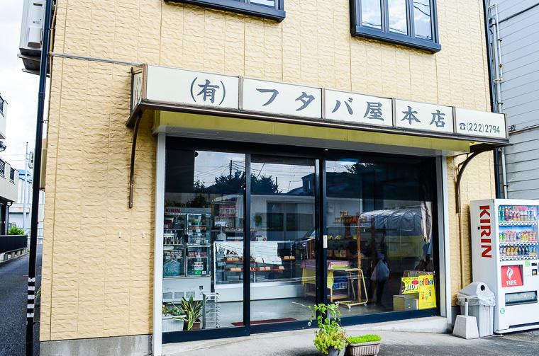 フタバ屋本店(外観)