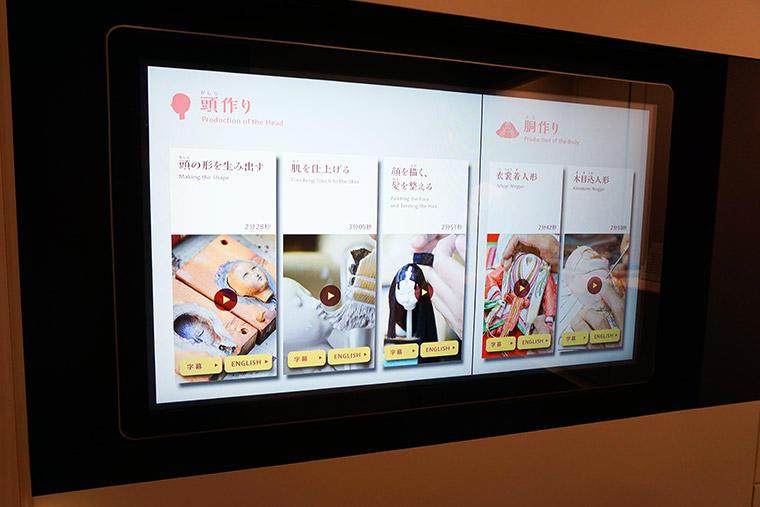 iwatsuki-ningyo-museum-digital-Signage.jpg