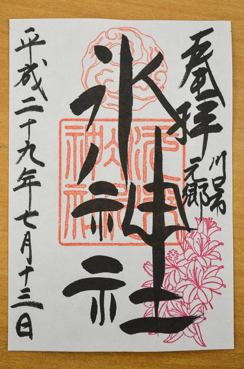 元郷氷川神社(御朱印)