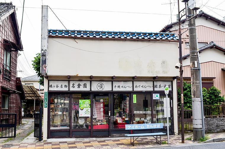 名倉園外観