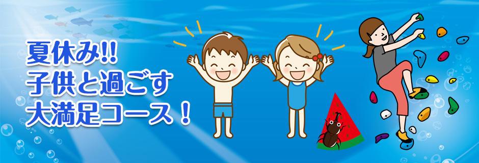 夏休み!!子供と過ごす大満足コース!