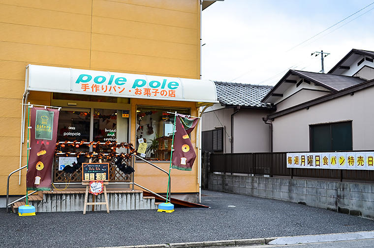 polepole(外観)