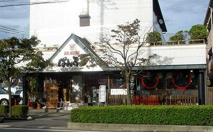 麺厨房ばんぶる 東川口店