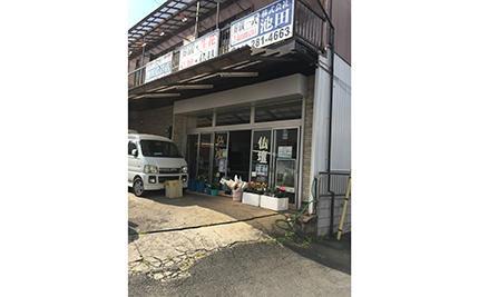 池田仏具店