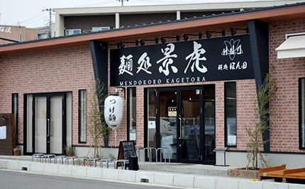麺処景虎 戸塚安行店