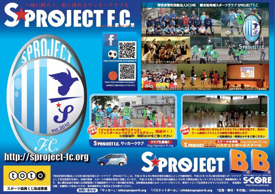 総合型地域スポーツクラブ S PROJECT F.C.