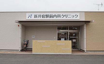 新井宿駅前内科クリニック