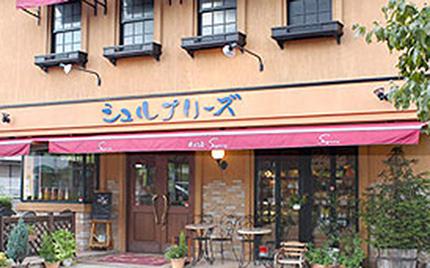 シュルプリーズ 長蔵店