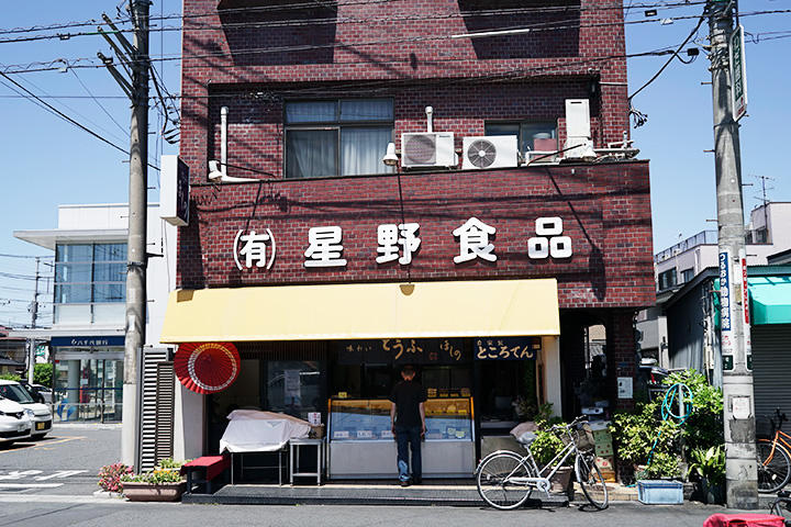 星野豆腐店