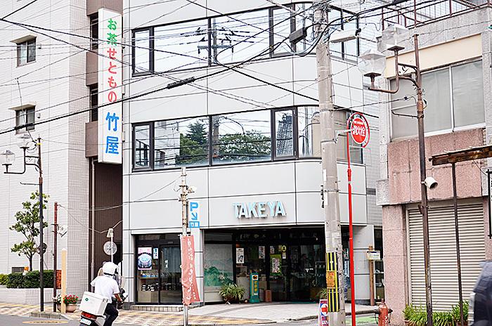 竹屋(合資会社竹屋商店)