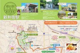 エキトコ(新井宿駅より)