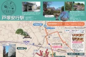 エキトコ(戸塚安行駅より)