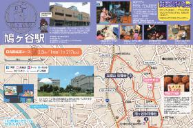 エキトコ(鳩ヶ谷駅より)
