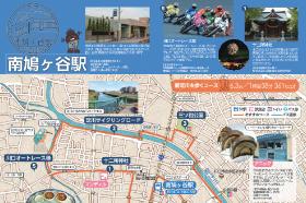 エキトコ(南鳩ヶ谷駅より)