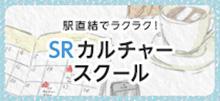 駅直結でラクラク!駅カル - SRカルチャースクール