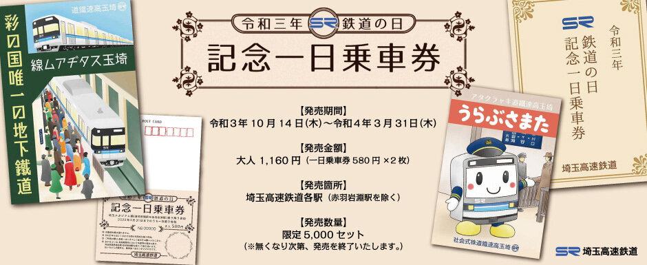 令和三年鉄道の日 記念一日乗車券