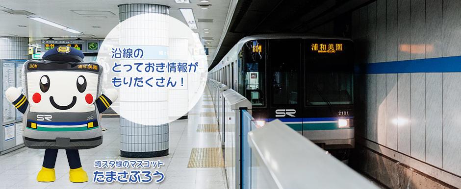 埼玉スタジアム線 埼玉高速鉄道